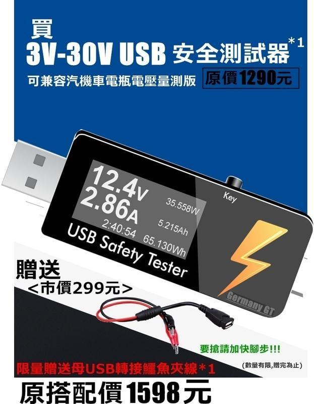 [環島必備] 買3V~30V USB電壓電流測試器 贈母USB轉接鱷魚夾線 測量汽車電壓 機車電壓 測18650 測量電