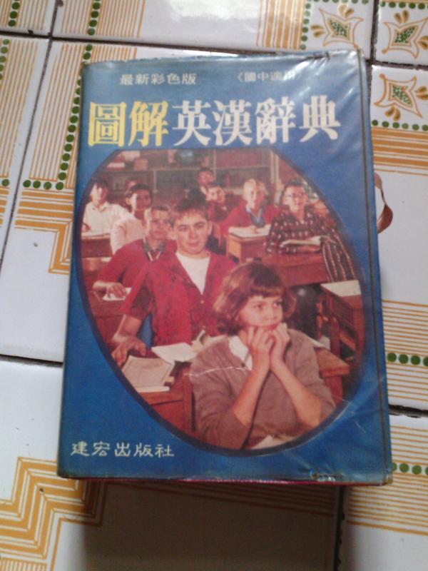 圖解英漢辭典