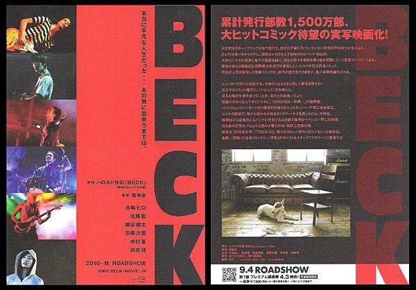 日本映畫[搖滾新樂團Beck:傳奇序曲]水?斐呂.佐藤健.向井理.-日本電影宣傳小海報JD040
