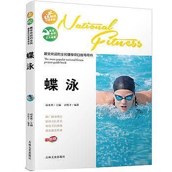 【愛書網】9787547219171 最受歡迎的全民健身專案指導用書-蝶泳 簡體書 作者:許勝才