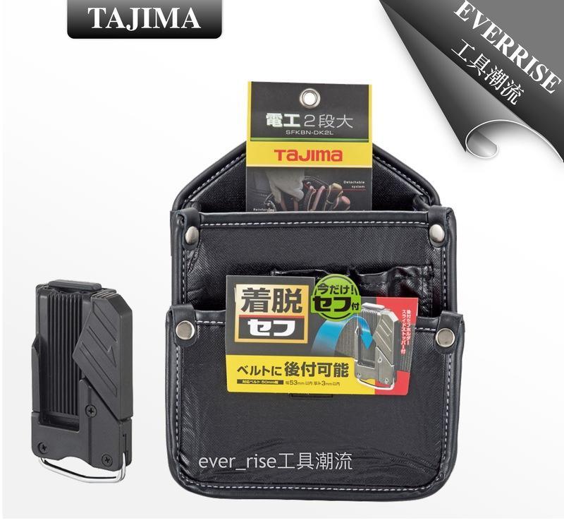[工具潮流]缺貨 日本 TAJIMA 田島 快扣式電工腰袋(大) 腰帶 手工具 安全掛勾 SFKBN-DK2L