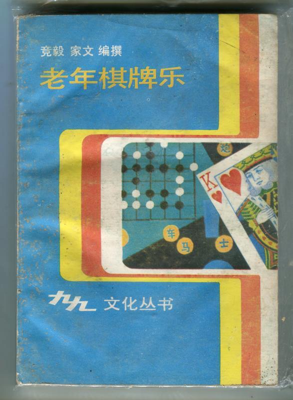 老年棋牌樂(20年前藏書)