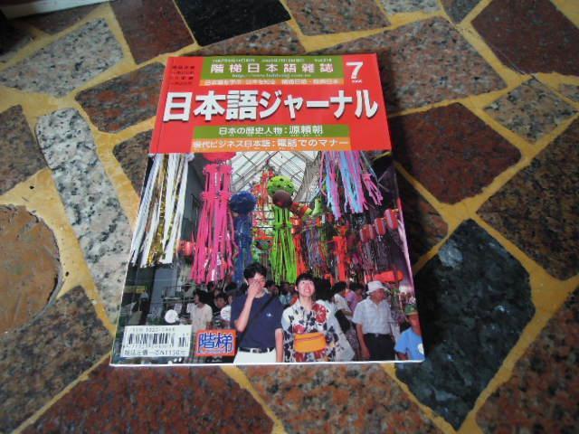 階梯日本語雜誌  2005/7 (知4A8E)
