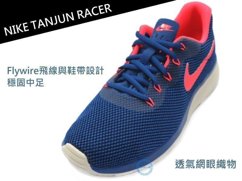 新春特賣☆NIKE TANJUN RACER 男款運動慢跑鞋 運動休閒鞋 多功能訓練鞋( 921669-402) c08993788
