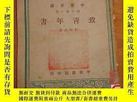 古文物罕見致青年書露天舒新城著中華書局出版1947