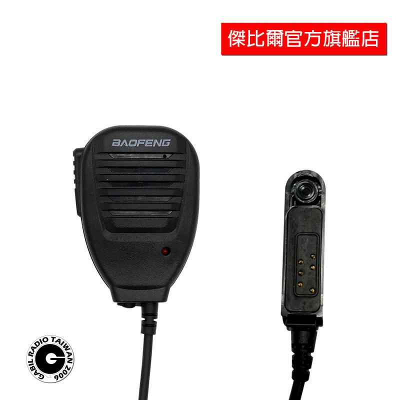 【中區無線電】寶峰 UV-9R 原廠手持麥克風托咪 點針式麥克風 傑比爾GABIL 對講機
