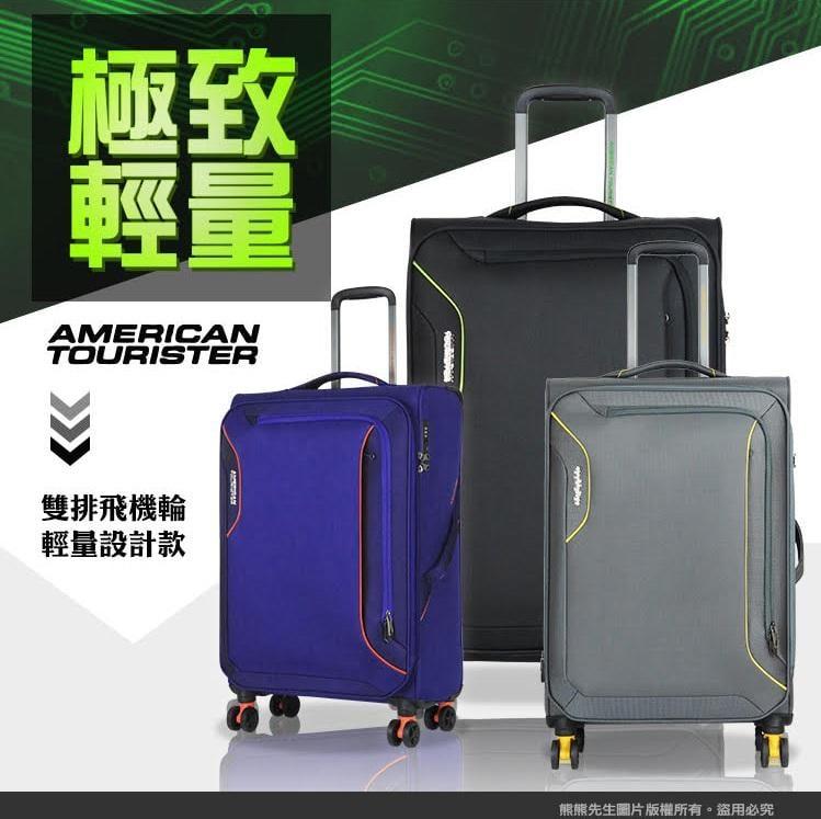 《熊熊先生》新秀麗 美國旅行者 可加大 行李箱 極輕量 27吋 旅行箱 拉桿箱 DB7 飛機輪 送好禮