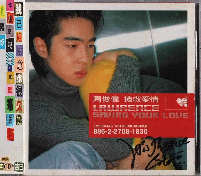【華語CD|周俊偉 搶救愛情 親簽名首版 附側標+貼紙+急救卡+歌本+廣告單】BMG|微紋 1809