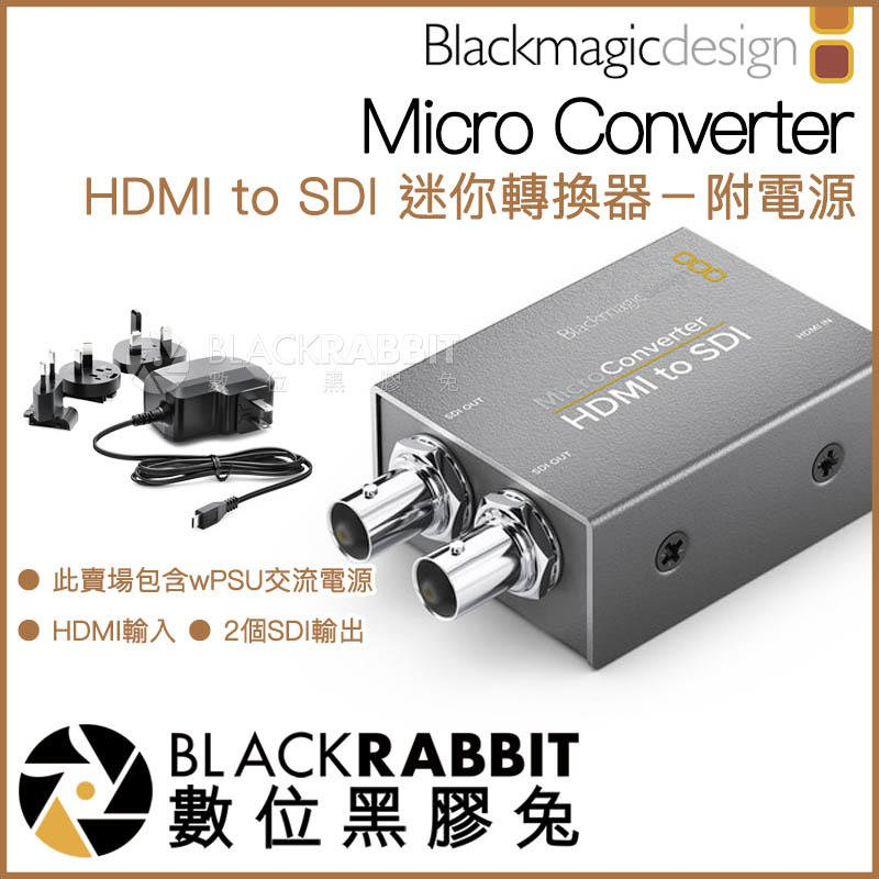 數位黑膠兔【 Blackmagic Micro Converter HDMI to SDI wPSU 附交流電源 】