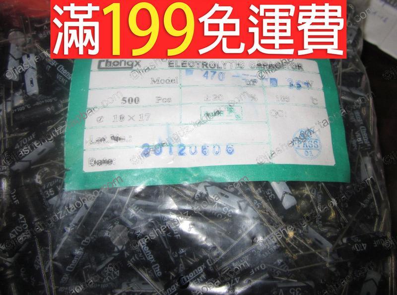 滿199免運實體店 35V 470UF  電解電容 10*17mm 國產全新 570元一包500隻 230-04019
