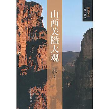【愛書網】9787547405543 山西關隘大觀 簡體書 作者:王懷中,馬書峻 編著