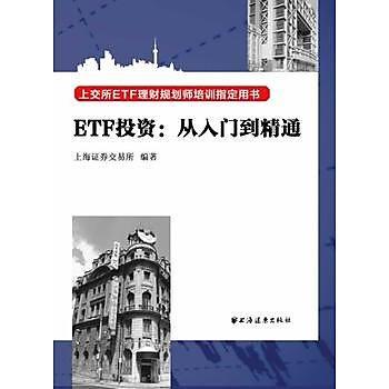 【愛書網】9787547608173 ETF投資:從入門到精通 簡體書 作者:上海證券交易所 編
