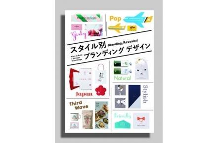 益大資訊~Branding, Revealed :ISBN:9784756247520