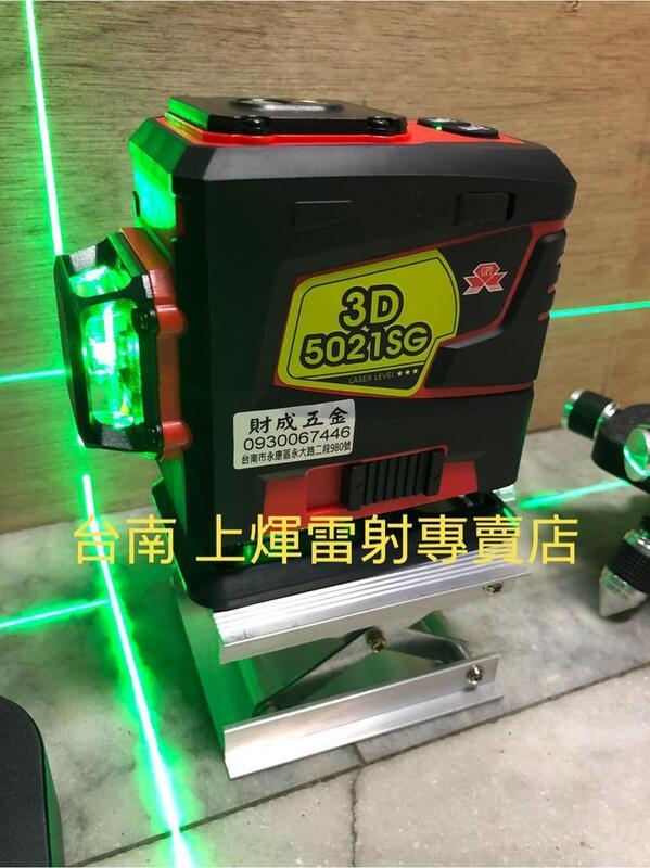 台灣上煇 GPI 3D-5021SG 貼磨 機 貼地機 綠光 懸吊式 墨線雷射儀 12線{2鋰電池}超取免運