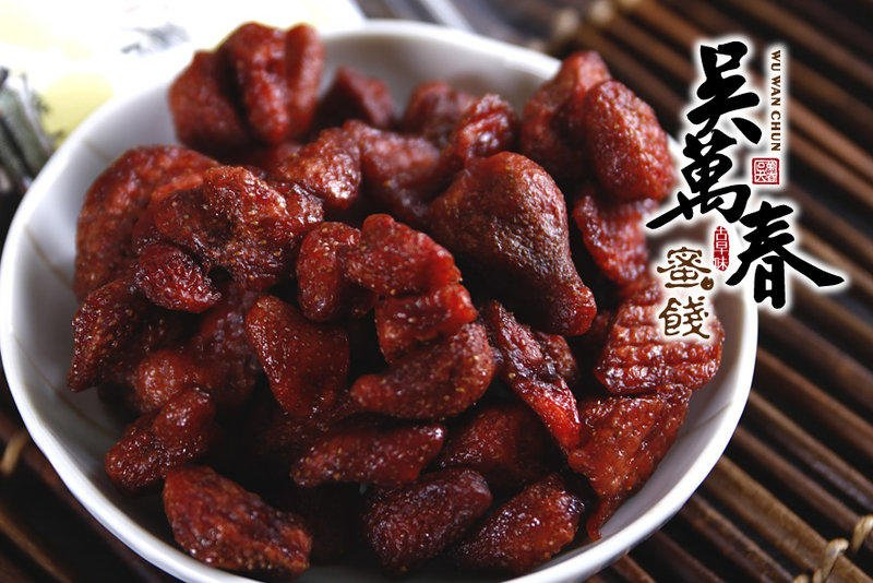 【吳萬春蜜餞】大湖草莓乾~~ Since1985 台南府城 美食楷模 古早風味 追憶難忘