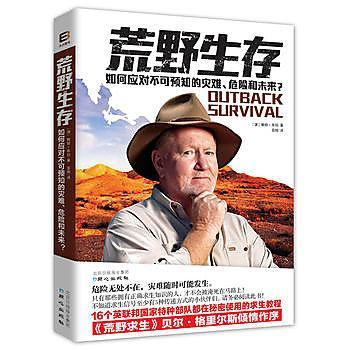 【愛書網】9787547705896 荒野生存 簡體書 作者:(澳) 鮑勃·庫伯著