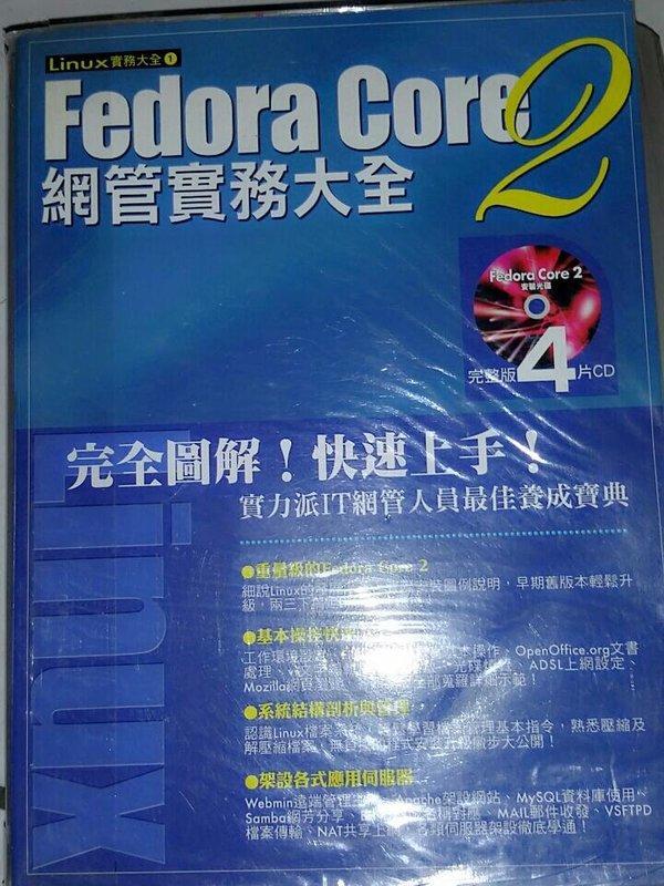 《Fedora Core 2網管實務大全》ISBN:9867644867│電腦人│PCuSER研究室│七成新**bkb1