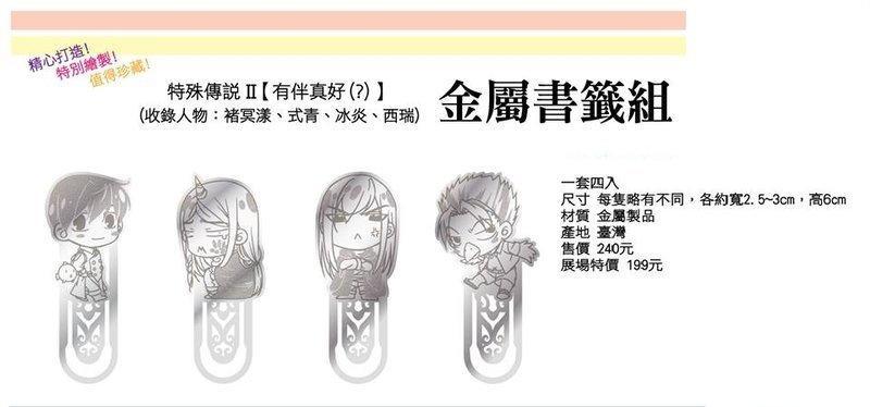 全新現貨 蓋亞 護玄 紅麟 特殊傳說 金屬書籤組【有伴真好(?)】
