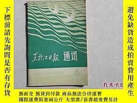 古文物黑龍江日報通訊罕見1985年第2期露天25473 黑龍江日報通訊罕見1985年第2期