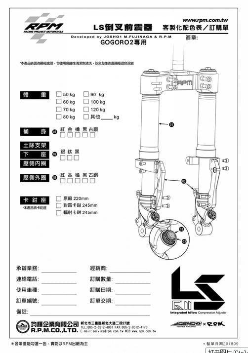 【優購愛馬】 RPM Gogoro2 LS前倒叉伸壓側可調避震器 (客製化)