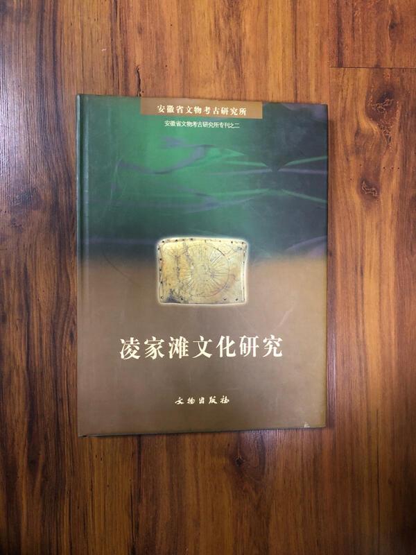 凌家灘文化研究  w02