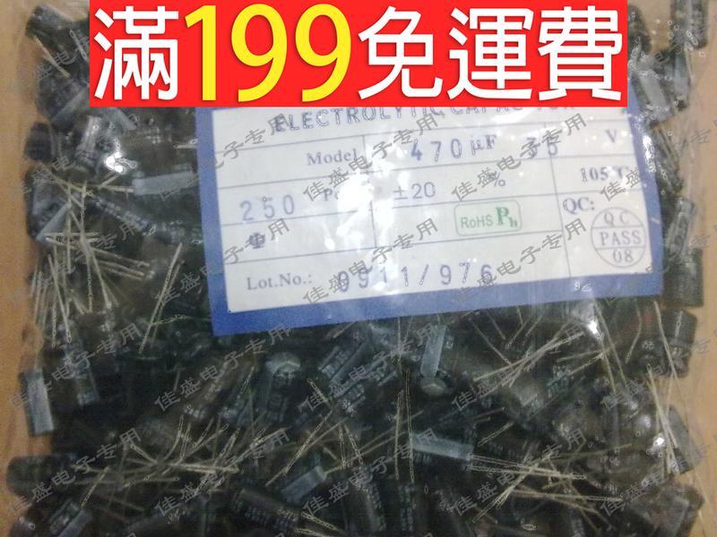 滿199免運衝皇冠 35V 470UF 電解電容 10*16mm 國產全新 650元一包500隻 230-03523