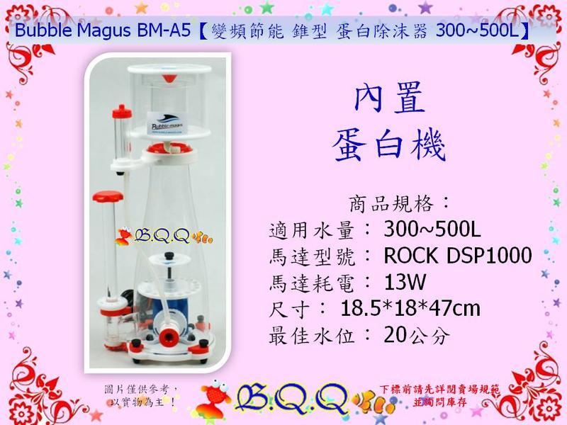 [B.Q.Q小舖]中國Bubble Magus BM-A5或A8或A9【變頻節能 錐型 蛋白除沫器 】 蛋白機