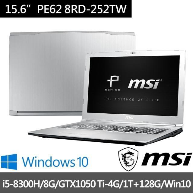 【阿楓倉庫】MSI 微星 15吋 PE62_8RD-252TW 含稅+全省取貨 歡迎議價