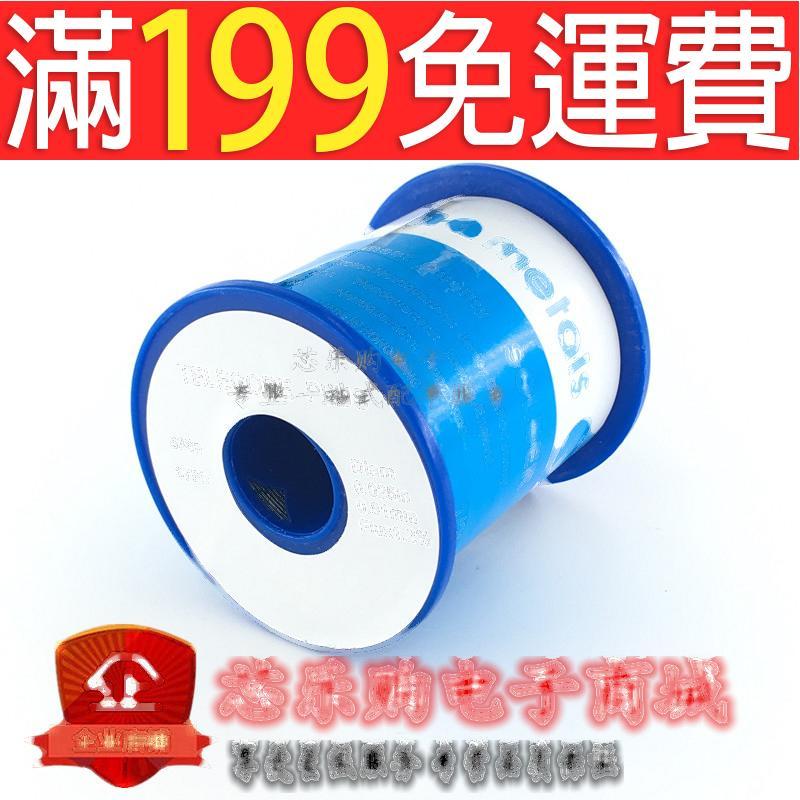 滿199免運錫線 直徑08mm 高級焊錫線 焊錫絲 錫線 焊錫絲 500G 230-04881