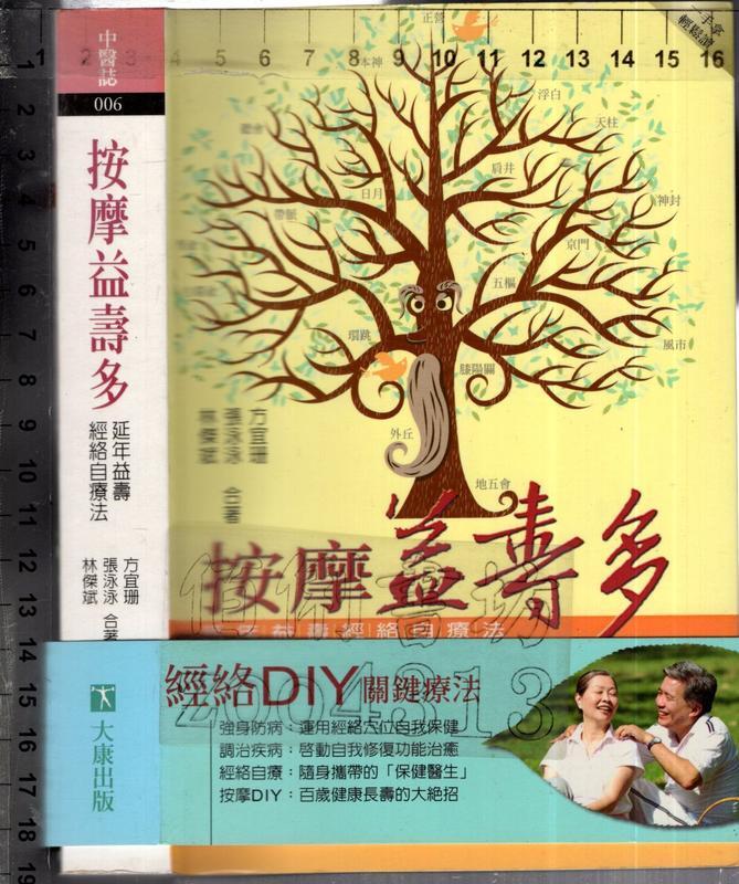 佰俐O 2010年6月初版一刷《按摩益壽多》方宜珊等 大康9789866353093