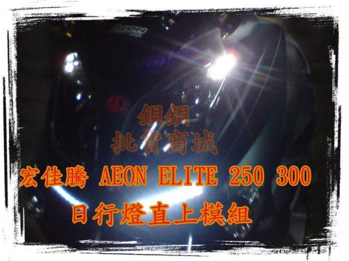 宏佳騰 AEON 精英 ELITE 250 300 直上 LED 日行燈 DRL 定位燈 GLA GLS 魚眼 遠近魚眼