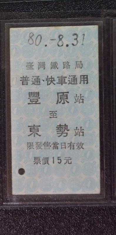 火車票 東勢線 豐原站東勢站 尾日票