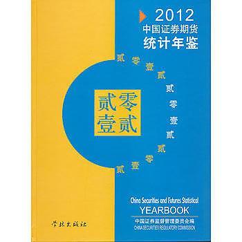 【愛書網】9787548604389 中國證券期貨統計年鑒(2012) 簡體書 作者:中國證券監督管理委員會 編