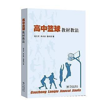 【愛書網】9787548610984 高中籃球教材教法 簡體書 作者:張元文 朱從慶 楊尚劍   著
