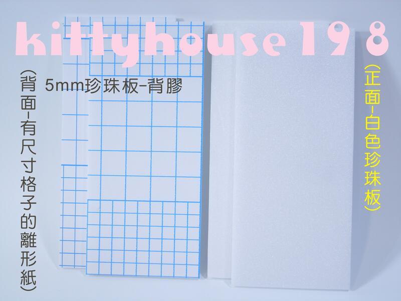 珍珠板風扣板/背膠/白色/厚5mm/A4尺寸/紙腳架攝影豪卡板人型立架海報人形立牌合成板塑膠瓦楞板POP美工