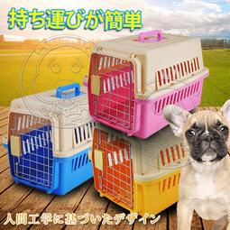 【🐱🐶培菓寵物48H出貨🐰🐹】dyy》雙色透氣寵物外出托運輸籠2號58*37cm 特價399元