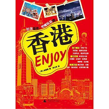 【愛書網】9787549534920 Enjoy 香港 簡體書 作者:(韓)崔恩周
