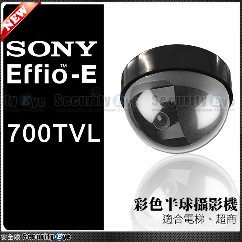 【安全眼監視監控】SONY Effio-E CCD 700TVL 彩色高解析半球吸頂攝影機鏡頭 監視器