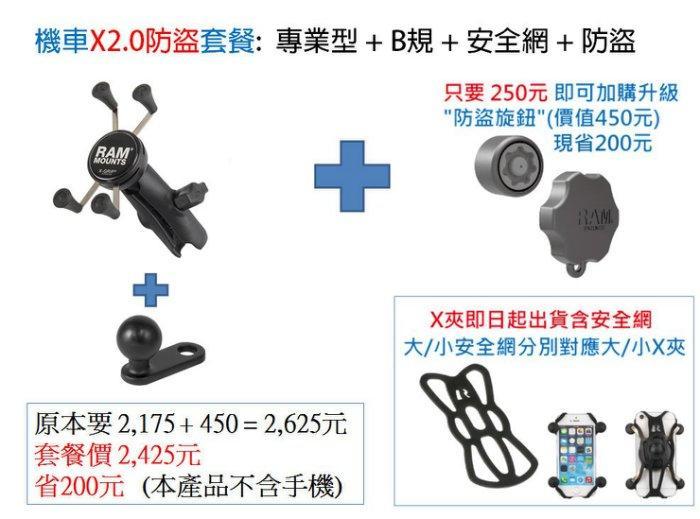 *驛宸* [美國 RAM 進口商] 手機架X2.0防盜套餐: 專業型 + B規 + 安全網 + 防盜