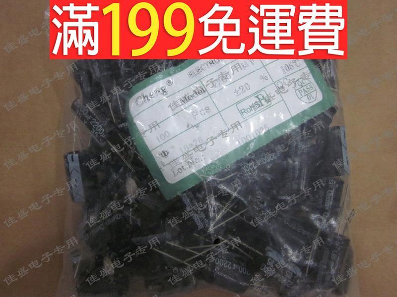 滿199免運35V 2200UF 13X25mm 電解電容 13*25 國產全新840元一包200隻 230-00890