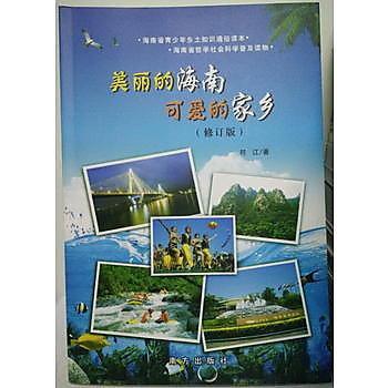 【愛書網】9787550112940 美麗的海南   可愛的家鄉 簡體書 作者:符江