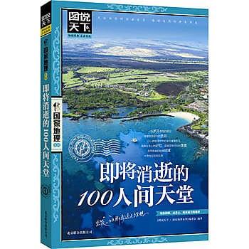 【愛書網】9787550207288 即將消逝的100人間天堂 圖說天下 國家地理 簡體書 作者:圖說天下.國家地理系列>編委會