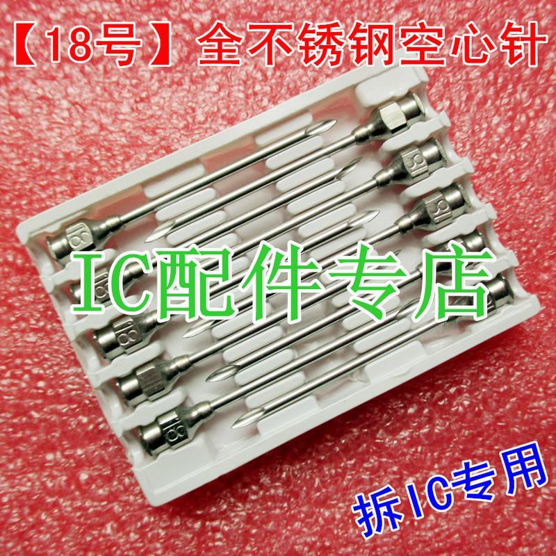[二手拆機][含稅]十支裝【18號】全不銹鋼(304不銹鋼材質) 空心針 拆IC專用