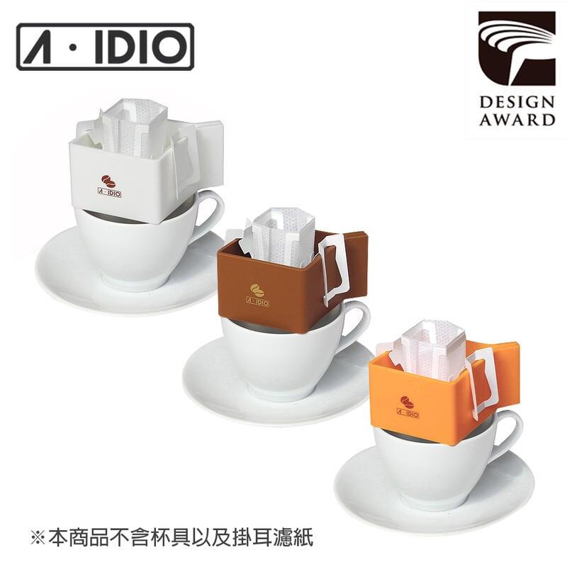 【現貨附發票】 A-IDIO 濾掛專用架(3色/1入) 咖啡 茶包 白色 橘色 咖啡色