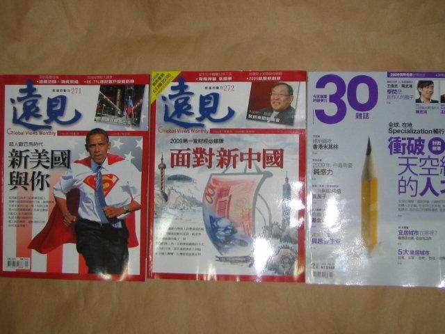 遠見雜誌2009/2月/1月 NO:271,272 歐巴馬& 30雜誌 2月NO:54 *9成新* 每本50元
