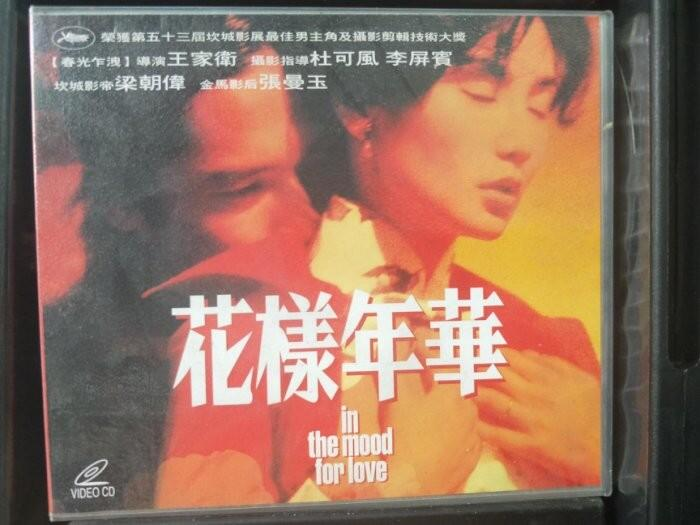 挖寶二手片-V01-036-正版VCD-華語【花樣年華】-梁朝偉 張曼玉 王家衛導演(直購價)