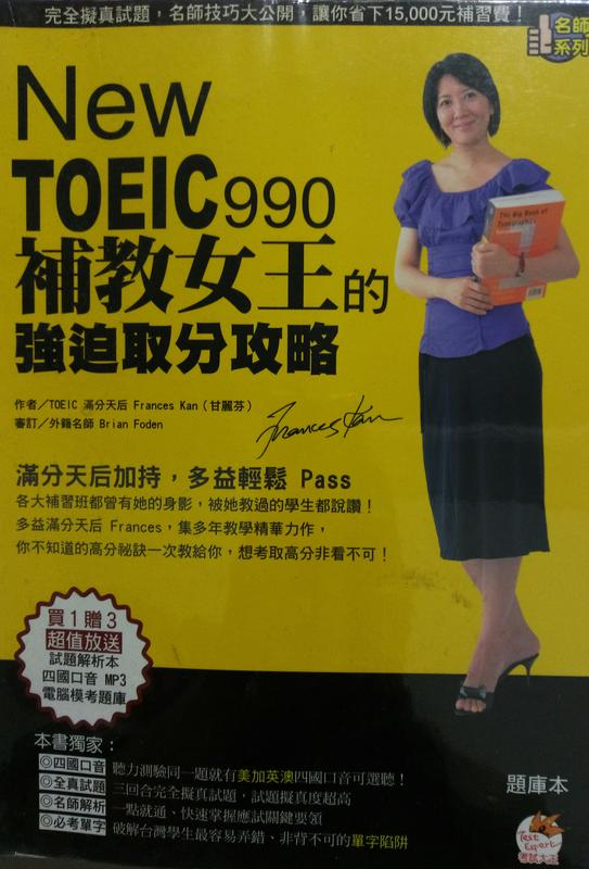 New TOEIC990 補教女王的強迫取分攻略(含CD片)