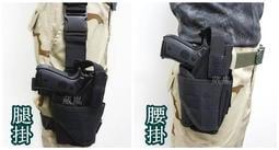 腰掛槍套/腿掛槍套-黑 (BB槍BB彈瓦斯槍玩具槍空氣槍CO2槍短槍手槍競技槍電動槍手槍套槍盒槍箱槍袋彈匣套彈夾袋