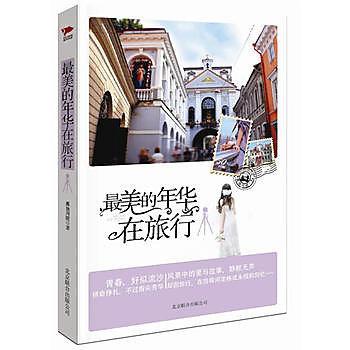 【愛書網】9787550213531 最美的年華在旅行 簡體書 作者:孤獨川陵 著