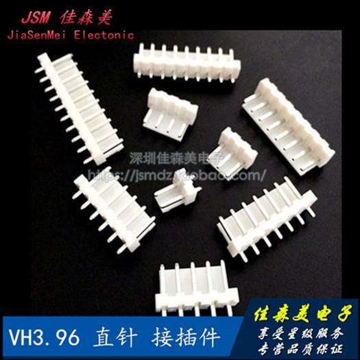 滿199免運VH396直針插座 2A/3P/4P/5P/6P/7P/8P針座 接插件連接器 整包價 230-02428
